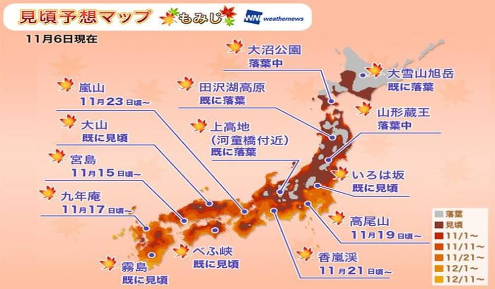 【2018日本紅葉速報】日本全國各地楓葉最前線
