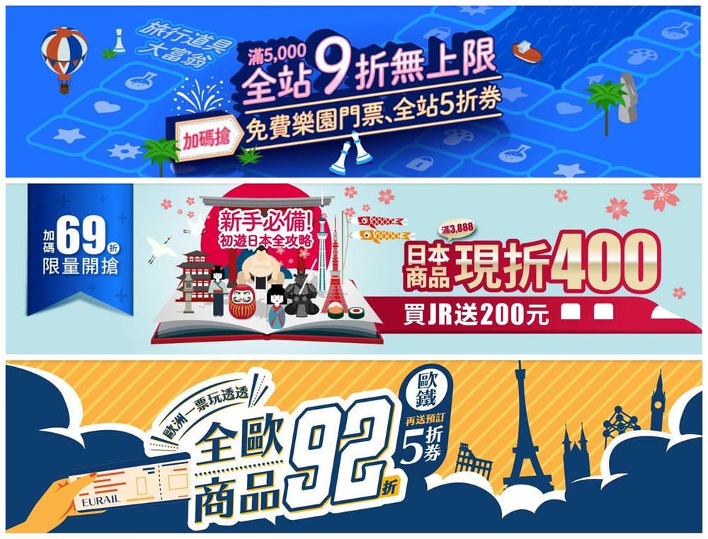 【線上折扣大放送】熱門行程、景點及交通票券、4G Wifi上網線上優惠碼!