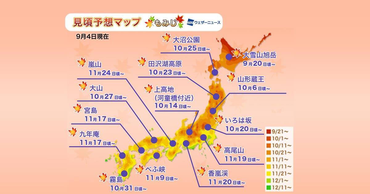 【2019日本紅葉速報】日本全國各地楓葉最前線、賞楓景點懶人包!