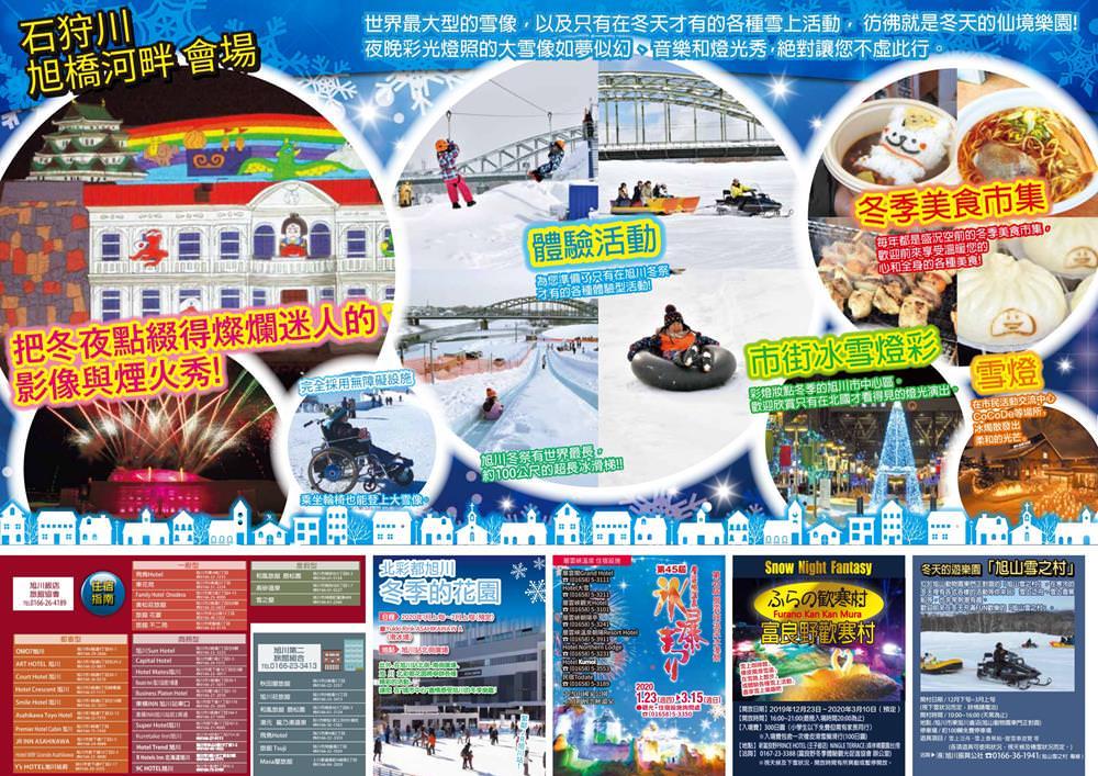 【2021北海道雪祭】日本最大規模雪祭,冬天就到札幌、旭川打~雪~仗! - threeonelee.com
