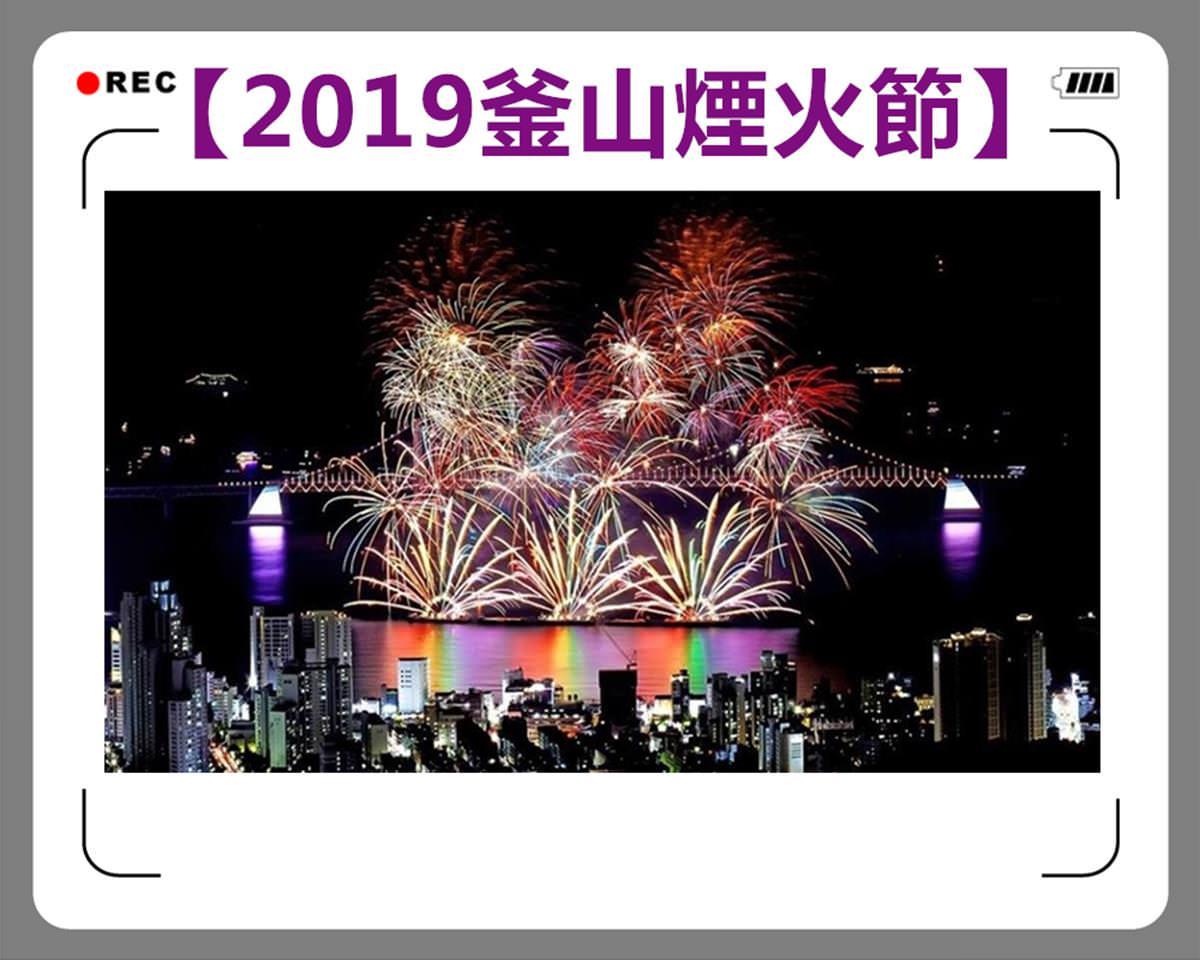 【2019釜山煙火節】全韓最大花火秀!最佳震撼視野座席、卡位教戰攻略!