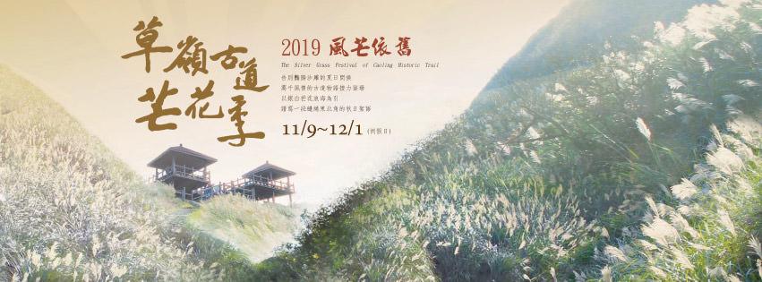【2019草嶺古道芒花季】菅芒花的春天:11/9~12/1前往東北角「芒」裡偷閒吧!