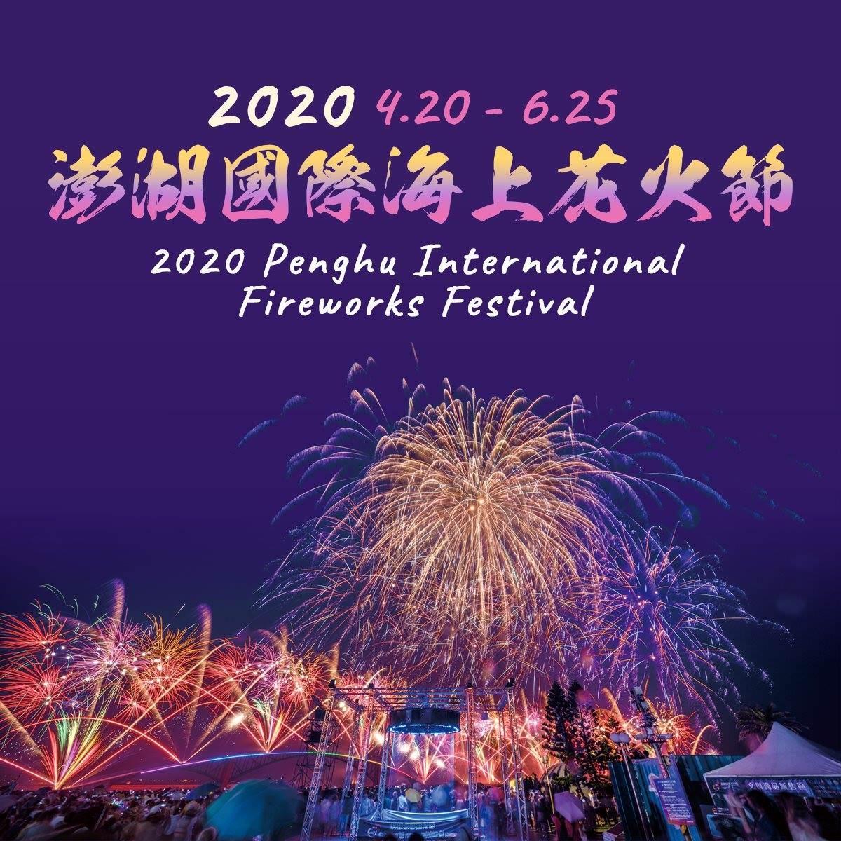 【2020澎湖國際海上花火節】煙火場次、景點、交通、海景民宿全攻略!