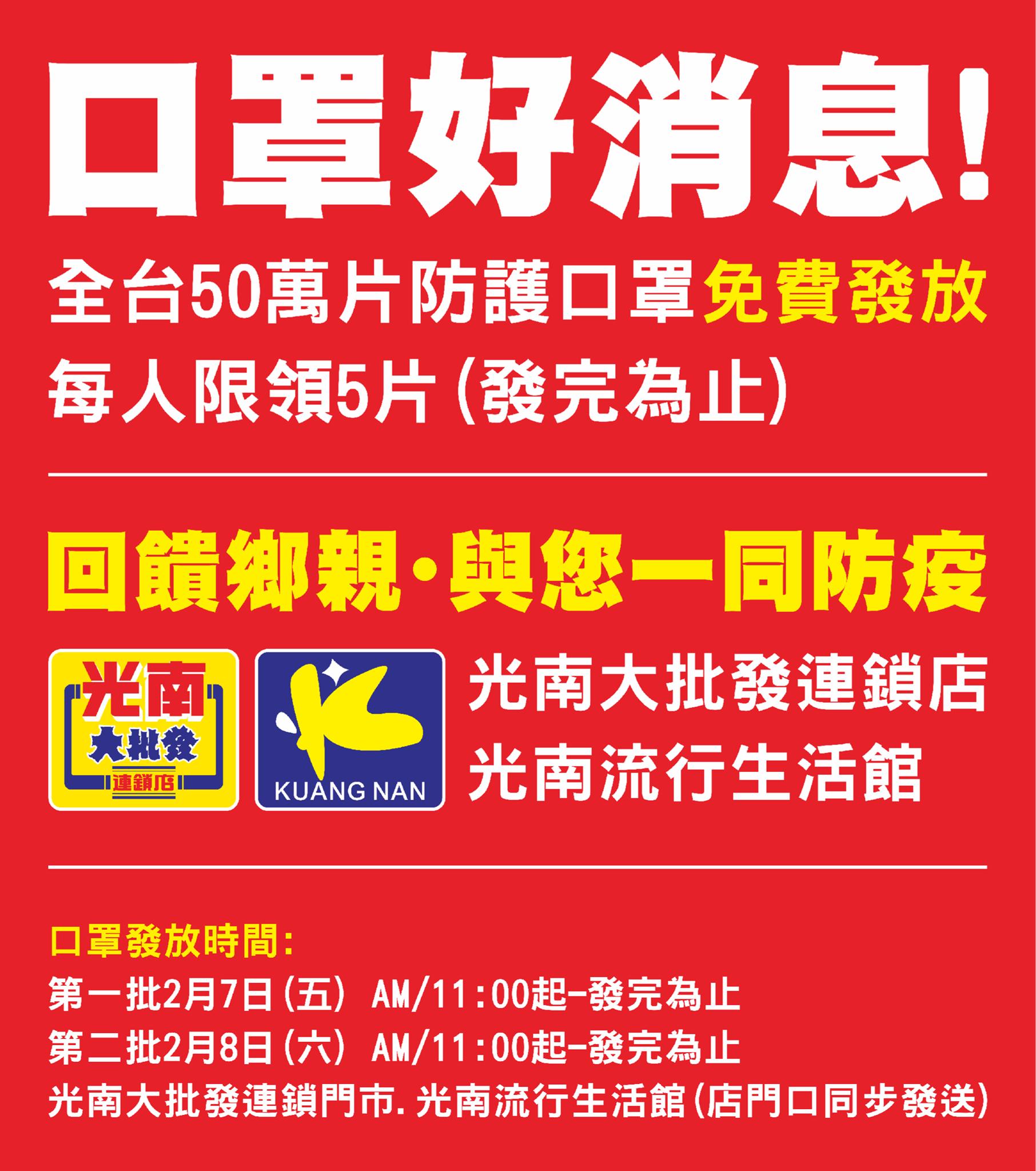 光南大批發 2/7、2/8起分兩梯次在全省光南,免費發放50萬片防護口罩!