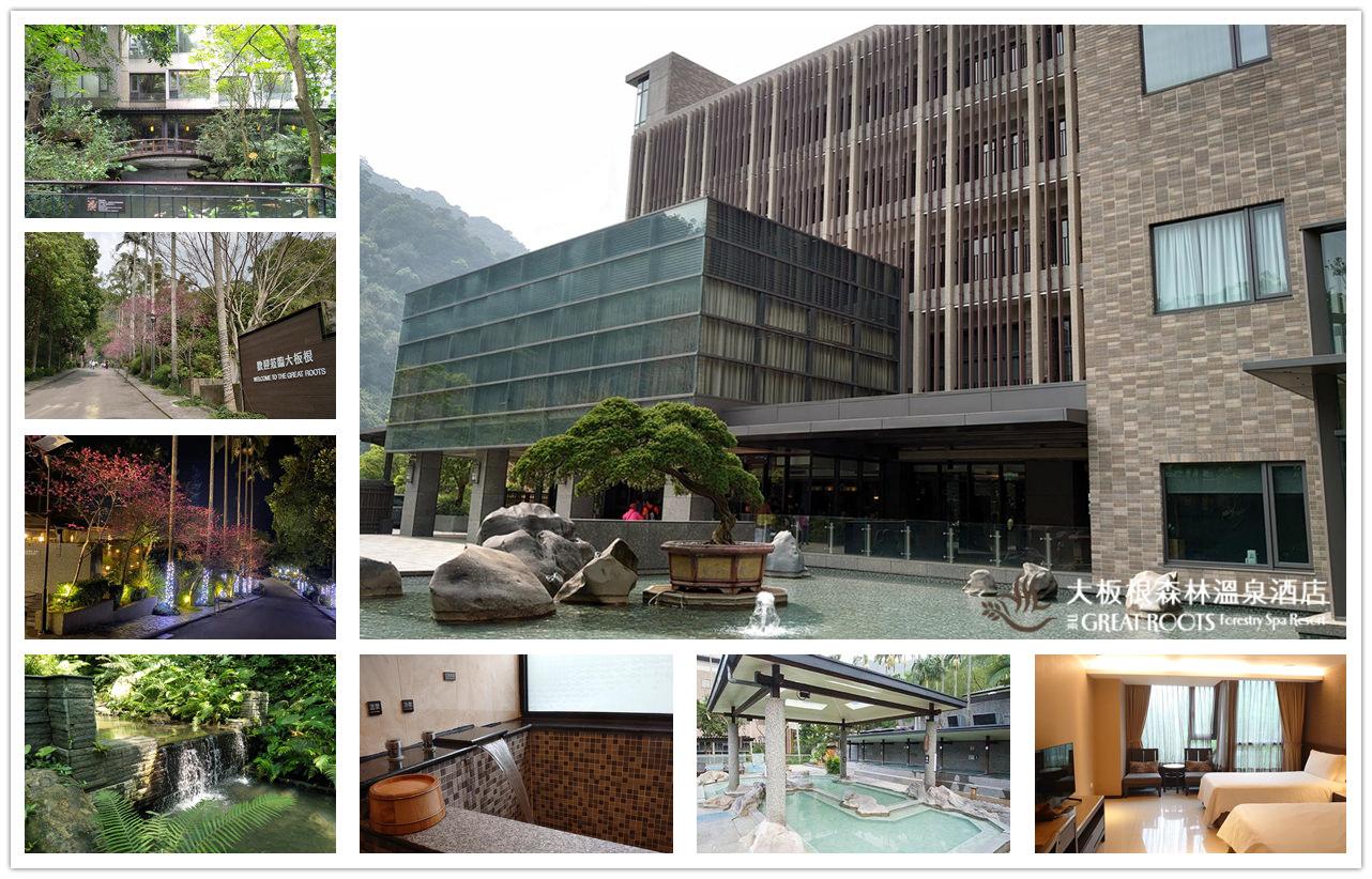 【溫泉住宿推薦】大板根森林溫泉酒店:盡享溫泉、熱帶雨林的療癒度假村