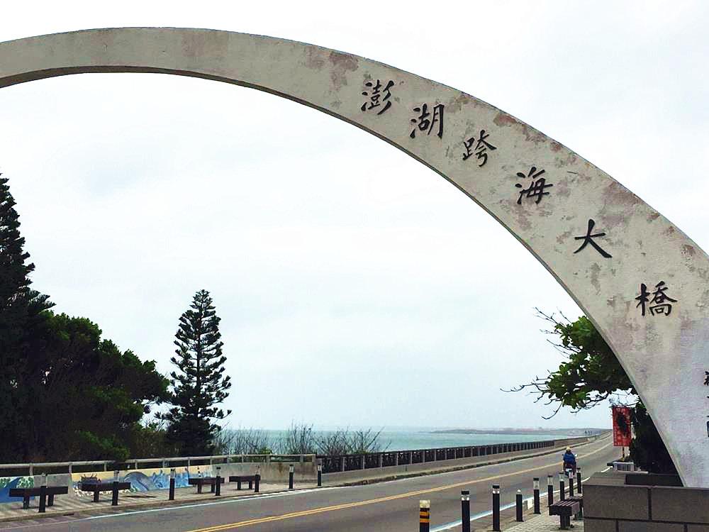 澎湖跨海大橋,澎湖景點,澎湖旅遊,花火節,澎湖自由行