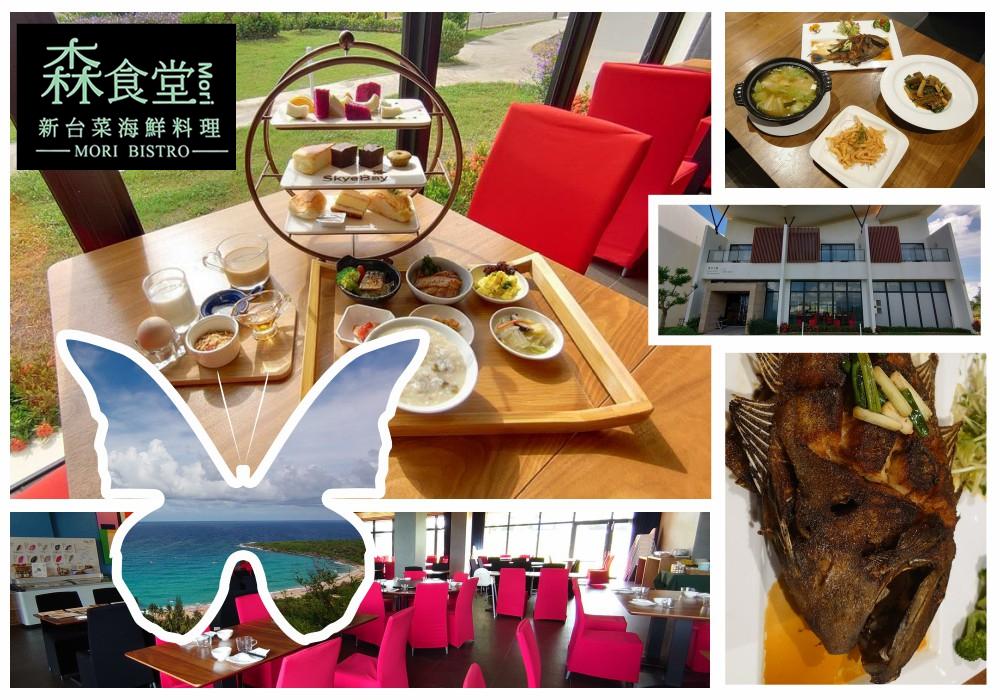 【墾丁海鮮美食推薦】森食堂-新台菜海鮮料理:直逼後壁湖現流ㄟ的大海味
