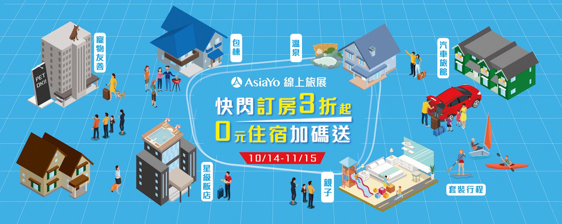 【2020線上旅展】年終最狂!AsiaYo全台訂房3折起,再抽0元爽住飯店!