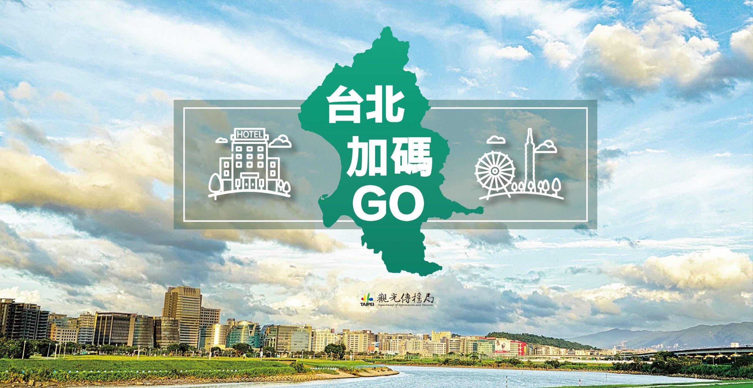 台北市旅遊補助加碼GO!12/24起自由行每房每晚折1000元,春節也能用!