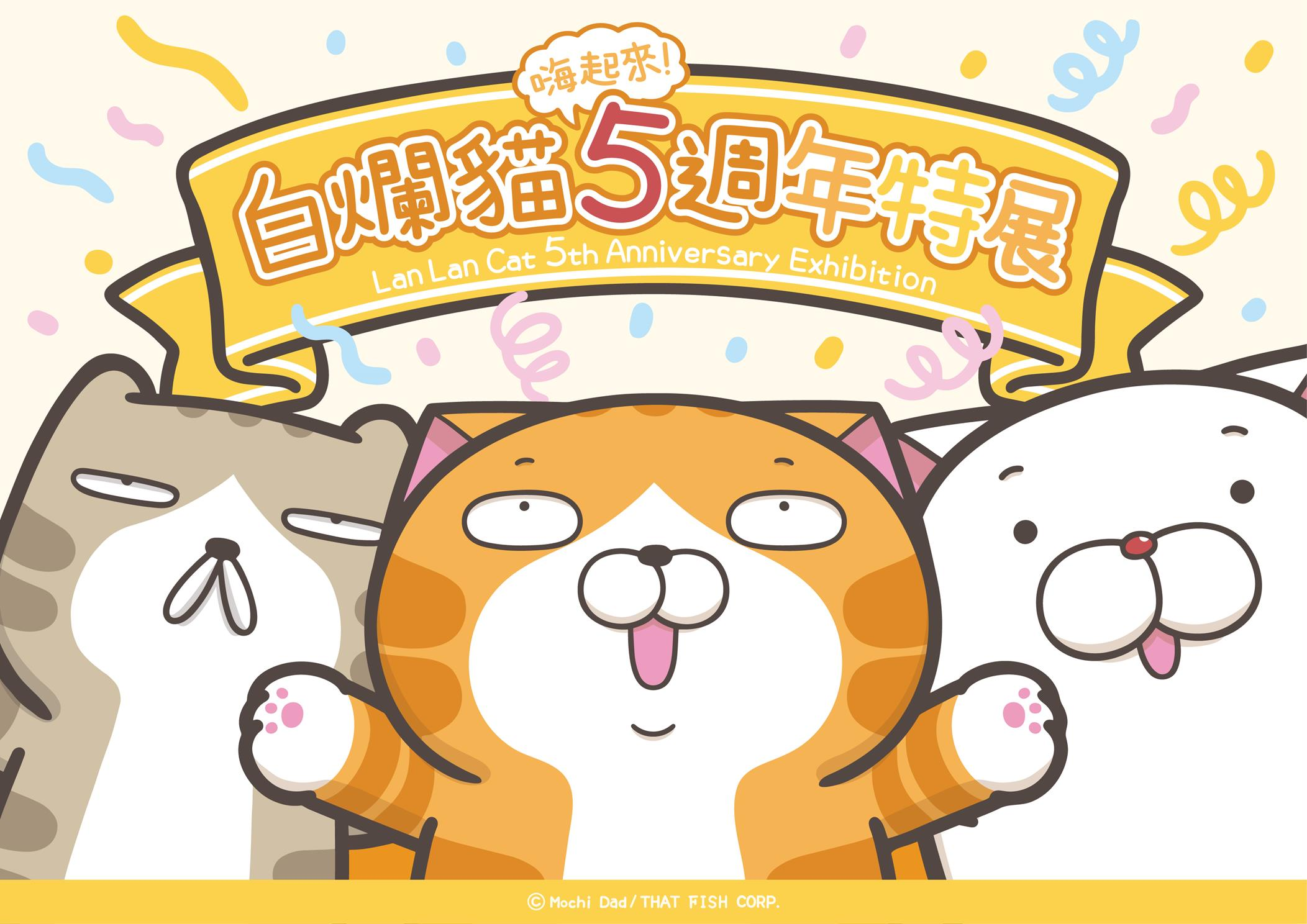 【嗨起來!白爛貓5週年特展】預售票購買方式、票價、13展區、周邊商品