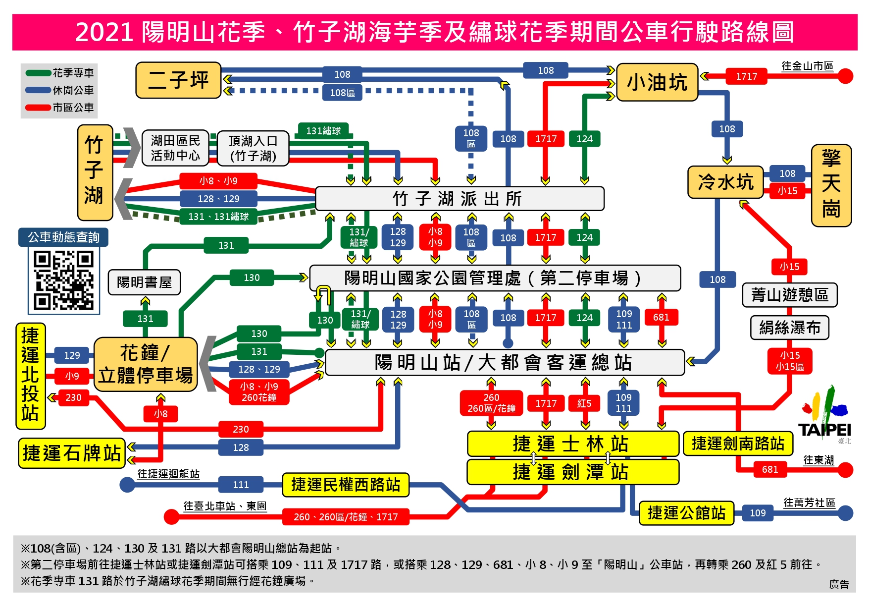 2021陽明山花季交通資訊