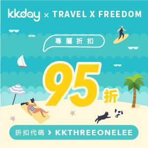 kkday 折扣碼