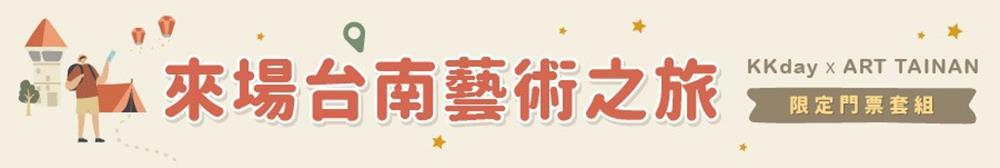 【2021 KKday 折扣碼X KKday Points】讀者專屬折扣超激省,額外再獲驚人點數可直抵消費! - threeonelee.com
