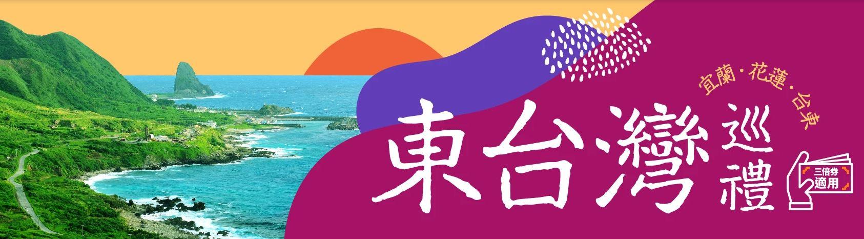 【花蓮民宿推薦】台灣花蓮地區與自然共生的綠色環保民宿! - threeonelee.com