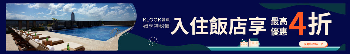 【2021 下半年KLOOK超狂折扣優惠碼】各項信用卡、促銷活動資訊限時折扣碼總整理!(隨時更新!) - threeonelee.com