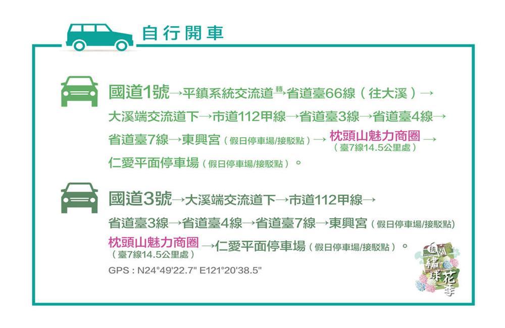 桃園繡球花季 2021,桃園繡球花季,繡球花季接駁車,桃園繡球花季交通方式