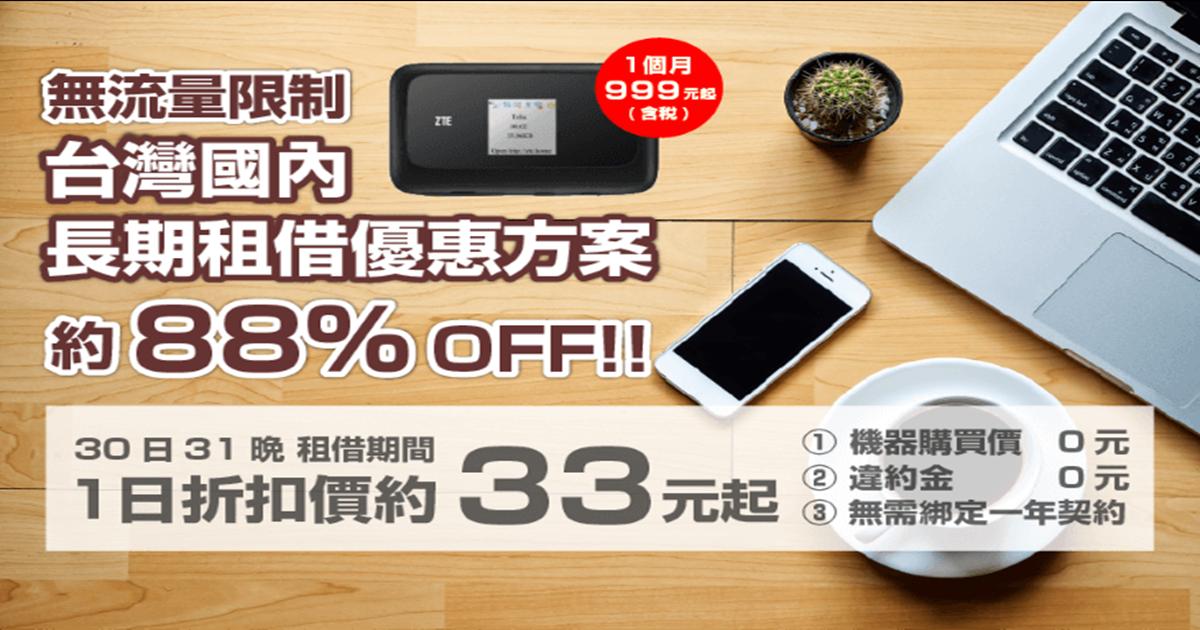 租借WiFi,台灣租借WiFi,租借網路,防疫在家,網路租借,國內網路租借,WFH,上網吃到飽