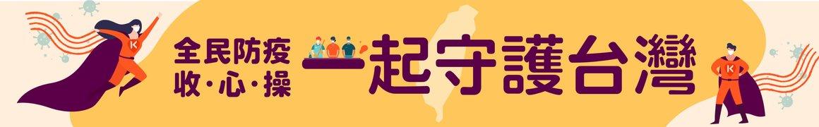 同島一命!防疫優先!全台觀光活動、景點活動停辦、延期懶人包! - threeonelee.com