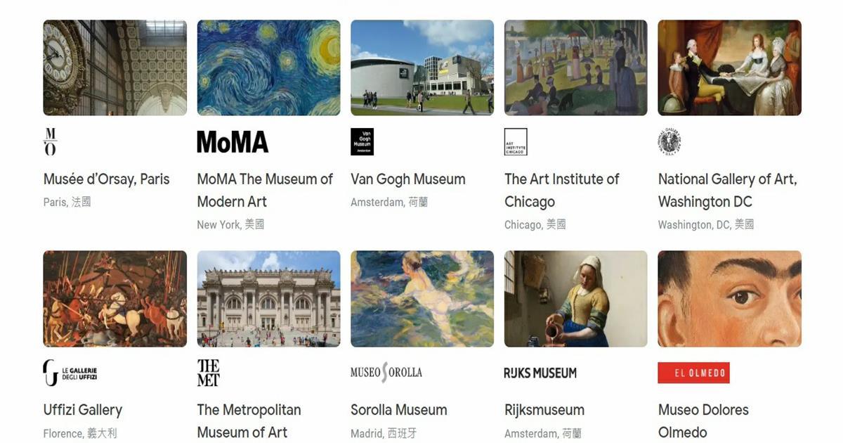 Google Arts & Culture,Google 藝術與文化,虛擬實境美術館,線上博物館,線上展覽,線上美術館