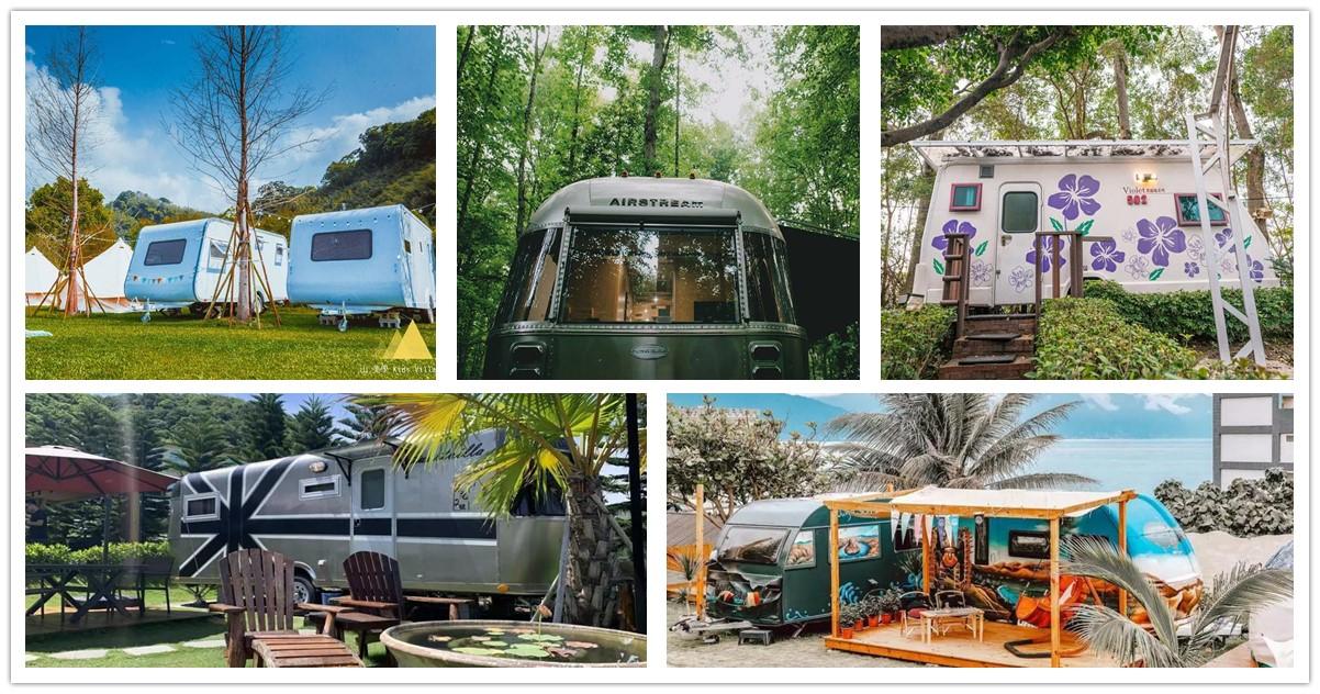 露營車,露營車出租,露營區,露營車推薦,豪華露營車,露營推薦,露營車住宿