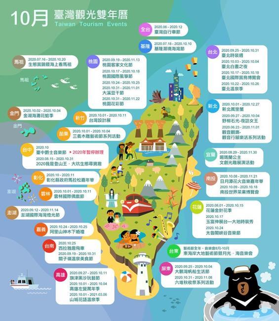 台灣觀光雙年曆,2022休假,2022 行事曆,台灣2022行事曆,人事行政局,2022 行事曆,2022連假,111年休假日,2022連假行事曆,人事行政局休假,2022假單