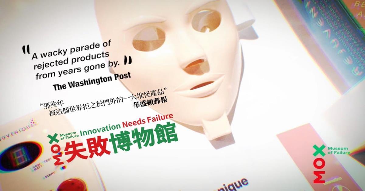 失敗博物館,失敗博物館門票,失敗博物館klook,失敗博物館官網,失敗博物館延期,失敗博物館售票,失敗博物館台灣,瑞典失敗博物館,台北展覽