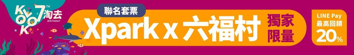 Xpark,六福村,青埔水族館
