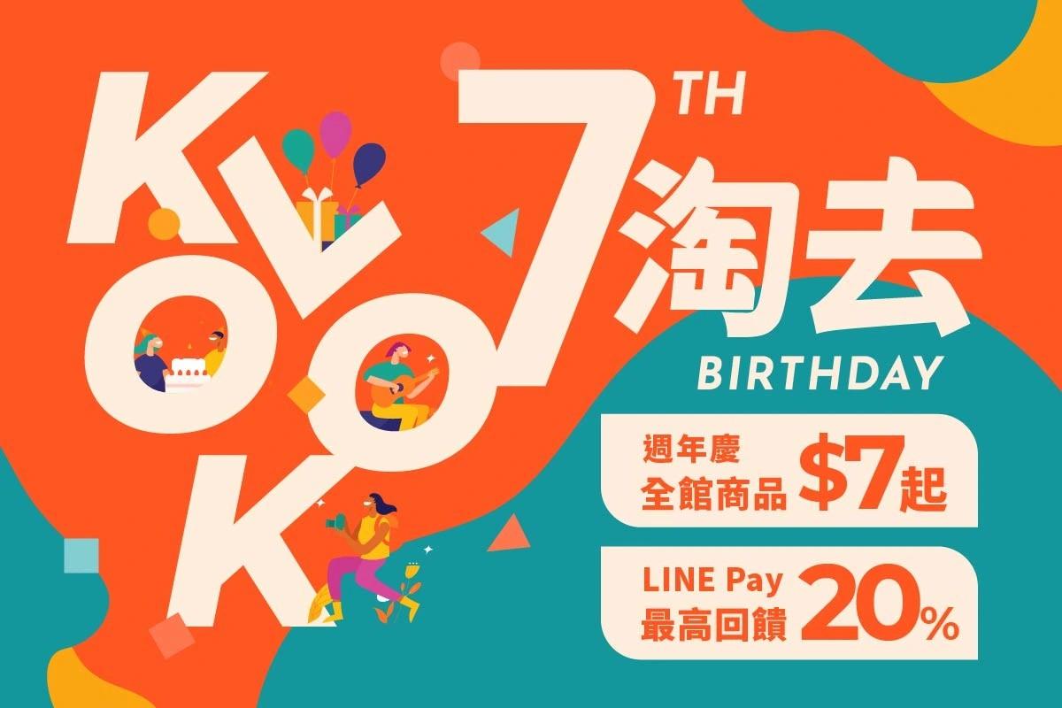 KLOOK,LINE Pay,住宿券,高鐵國旅聯票,客運巴士,KLOOK週年慶,KLOOK七週年,KLOOK折扣碼,KLOOK優惠碼,租車,客運巴士