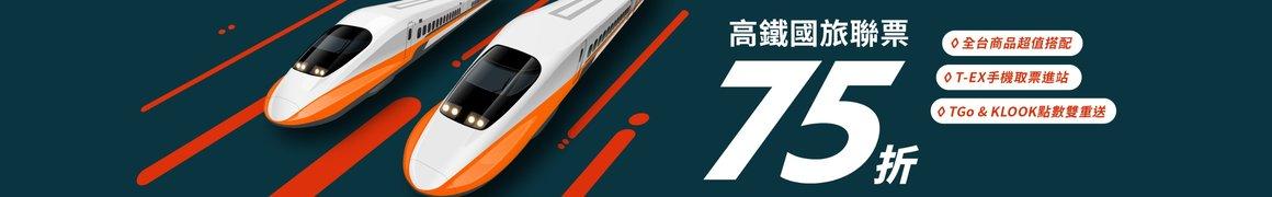 高鐵國旅聯票,高鐵聯票,高鐵,KLOOK高鐵,客路高鐵75折,高鐵交通聯票